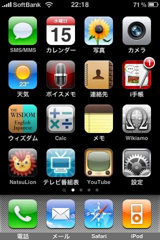 iPhone から投稿テスト
